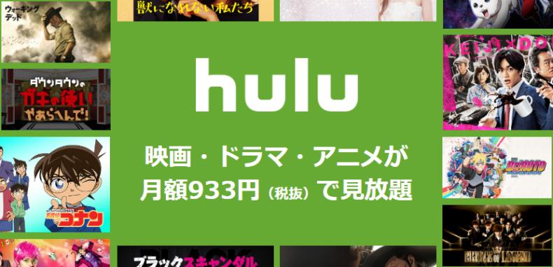 Huluでアベンジャーズが見れない