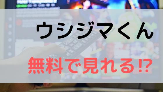 くん 動画 ウシジマ 無料 映画【闇金ウシジマくん】の動画を無料視聴できるサービスまとめ