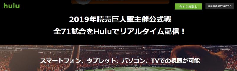 Huluの巨人