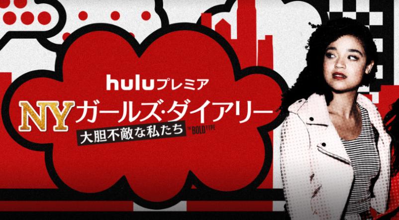 Huluおすすめの海外ドラマ