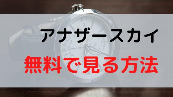 Huluでアナザースカイが配信開始!生田斗真さんの回も見れる